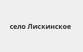 Справочная информация: Банкоматы Банка «Открытие» в селе Лискинское — часы работы и адреса терминалов на карте