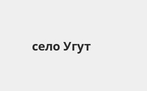 Справочная информация: Банк «Открытие» в селе Угут — адреса отделений и банкоматов, телефоны и режим работы офисов