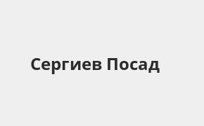 Справочная информация: Банкоматы Банка «Открытие» в Сергиевом Посаде — часы работы и адреса терминалов на карте