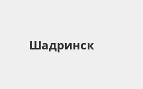 Справочная информация: Банкоматы Банка «Открытие» в Шадринске — часы работы и адреса терминалов на карте