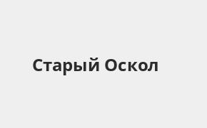 Справочная информация: Банк «Открытие» в Старом Осколе — адреса отделений и банкоматов, телефоны и режим работы офисов