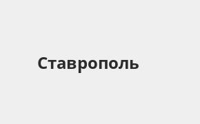 Справочная информация: Отделение Банка «Открытие» по адресу Ставропольский край, Ставрополь, улица Мира, 437 — телефоны и режим работы