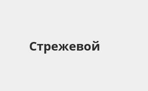 Справочная информация: Банк «Открытие» в Стрежевом — адреса отделений и банкоматов, телефоны и режим работы офисов