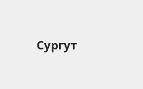 Справочная информация: Банкоматы Банка «Открытие» в Сургуте — часы работы и адреса терминалов на карте