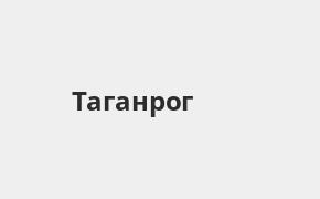 Справочная информация: Банкоматы Банка «Открытие» в Таганроге — часы работы и адреса терминалов на карте
