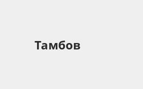 Справочная информация: Отделение Банка «Открытие» по адресу Тамбовская область, Тамбов, Новый проезд, 24 — телефоны и режим работы