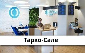 Справочная информация: Банкоматы Банка «Открытие» в Тарко-Сале — часы работы и адреса терминалов на карте