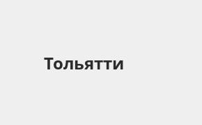Справочная информация: Отделение Банка «Открытие» по адресу Самарская область, Тольятти, Тополиная улица, 32Б — телефоны и режим работы
