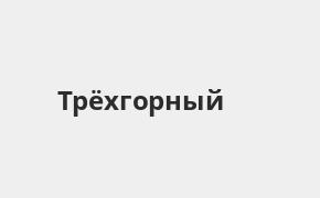 Справочная информация: Банк «Открытие» в Трехгорном — адреса отделений и банкоматов, телефоны и режим работы офисов