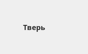 Справочная информация: Банкоматы Банка «Открытие» в Твери — часы работы и адреса терминалов на карте