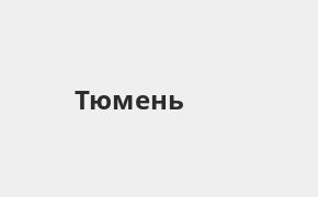 Справочная информация: Отделение Банка «Открытие» по адресу Тюменская область, Тюмень, улица Щербакова, 90 — телефоны и режим работы