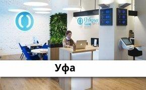 Справочная информация: Банкоматы Банка «Открытие» в Уфе — часы работы и адреса терминалов на карте