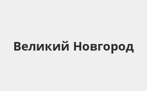 Справочная информация: Банкоматы Банка «Открытие» в городe Великий Новгород — часы работы и адреса терминалов на карте
