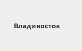Справочная информация: Банкоматы Банка «Открытие» в Владивостоке — часы работы и адреса терминалов на карте