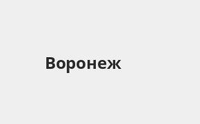 Справочная информация: Банкоматы Банка «Открытие» в Воронеже — часы работы и адреса терминалов на карте