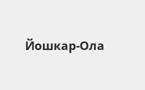 Справочная информация: Банкоматы Банка «Открытие» в Йошкар-Оле — часы работы и адреса терминалов на карте
