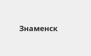 Справочная информация: Банкоматы Банка «Открытие» в Знаменске — часы работы и адреса терминалов на карте